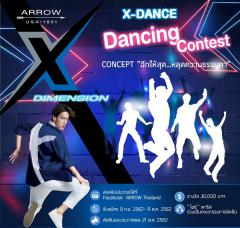 "ประกวดเต้น ""ARROW : X-Dimension – X-DANCE Contest"""
