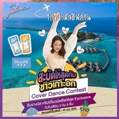 """ประกวดเต้น """"ชาวเกาะอก Cover Dance Contest"""""""