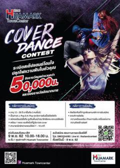 """ประกวดเต้น """"Huamark Town Center Cover Dance Contest 2019"""""""