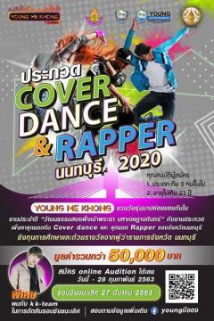 """ประกวด """"Cover Dance & Rapper นนทบุรี 2020"""""""