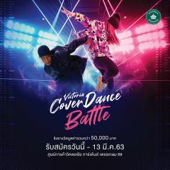 "ประกวดเต้น ""Victoria Gardens Cover Dance Season 3 (Dance Battle)"""