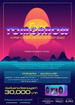 """ประกวดเต้น """"K-POP Cover Dance Contest 2020"""""""
