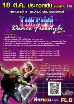 """ประกวดเต้น """"TUKCOM Dance Freestyle 2020"""""""