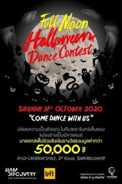 """ประกวดเต้น """"Full Moon Halloween Dance Contest"""""""