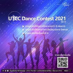 """แข่งขันเต้น """"UTCC Dance Contest 2021"""""""