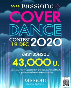 """ประกวดเต้นโคฟเวอร์ """"Passione Cover Dance Contest 2020"""""""