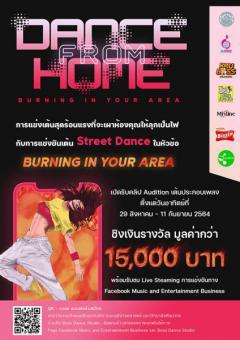 """ประกวดเต้นแนว Street Dance ออนไลน์ """"DANCE FROM HOME"""""""