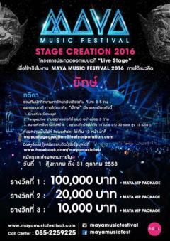 """ประกวดออกแบบเวที """"MAYA Stage Creation 2016"""""""