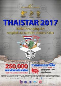 ประกวดบรรจุภัณฑ์ไทย ประจำปี 2560 : ThaiStar Packaging Awards 2017