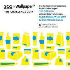"""ประกวดออกแบบบรรจุภัณฑ์ """"SCG Packaging × Wallpaper* The Challenge 2017"""" แนวคิด """"ความคิดสร้างสรรค์ที่เป็นจริง"""""""