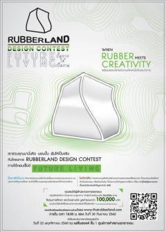 """ประกวดออกแบบผลิตภัณฑ์ """"RUBBERLAND DESIGN CONTEST"""""""