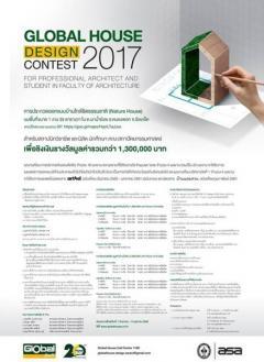 """ประกวดแบบบ้าน """"Global House Design Contest 2017"""""""