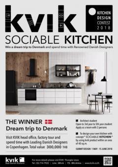 """ประกวดออกแบบห้องครัว """"Creative Kitchen Design Contest"""" ภายใต้คอนเซปต์ """"Sociable kitchen"""""""