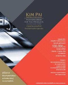ประกวดการพิมพ์และบรรจุภัณฑ์ Kim Pai Contest 2016