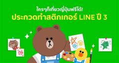 """ประกวดออกแบบ """"LINE Creators Market Sticker Contest ปี 3"""" หัวข้อ """"บอกรักผ่าน LINE"""" (Express your LOVE via LINE)"""
