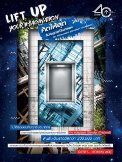 """ประกวดออกแบบตกแต่งภายในลิฟต์ """"Lift up your Imagination คิดให้สุด...ไม่หยุดแค่ในกรอบ"""""""
