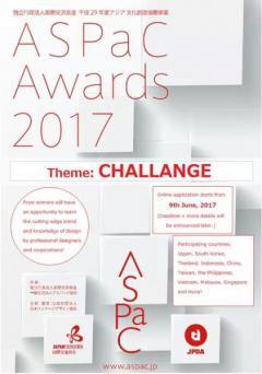 """ประกวดออกแบบบรรจุภัณฑ์ของเยาวชนเอเชีย 2017 """"Asia Student Packaging Design Competition"""""""
