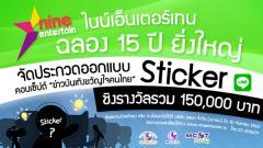 ประกวดออกแบบ Sticker : LINE Official Account @nineentertain