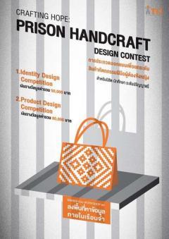 """ประกวดออกแบบ """"Crafting Hope: Prison Handcraft Dedign Contest"""""""