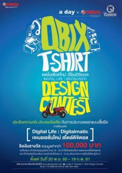 """ประกวดออกแบบเสื้อยืด """"QBIX T-SHIRT Design Contest"""" ภายใต้แนวคิด """"Digital Life : Digitalmatic"""""""