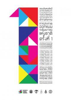 ประกวดออกแบบระดับเยาวชนแห่งชาติ ครั้งที่ 1 : National Youth Design Awards