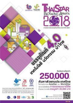 ประกวดบรรจุภัณฑ์ไทย ประจำปี 2561 : ThaiStar Packaging Awards 2018