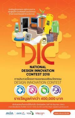 """ประกวดการออกแบบเชิงนวัตกรรม """"Design Innovation Contest 2018"""""""
