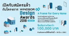"""ประกวดออกแบบดิสเพลย์ """"WINDSOR Design Awards 2018"""" หัวข้อ """"A Frame For Every Home"""""""