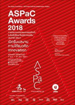 """ประกวดออกแบบบรรจุภัณฑ์ระดับนักศึกษาในภูมิภาคเอเชีย """"Asia Student Packaging Design Competition"""""""