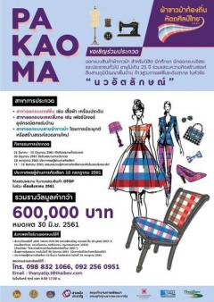 """ประกวดออกแบบผ้าขาวม้าท้องถิ่นหัตถศิลป์ไทย ประจำปี 2561 หัวข้อ """"นวอัตลักษณ์"""""""