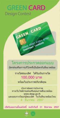 """ประกวดออกแบบบัตรส่งเสริมการบริโภคที่เป็นมิตรกับสิ่งแวดล้อม """"GreenCard"""""""