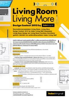 ประกวดออกแบบ Living Room, Living More Design Contest 2015 by Index Living Mall
