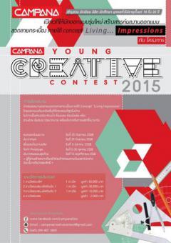 """ประกวดออกแบบลวดลายกระเบื้อง """"Campana Young Creative Contest"""""""