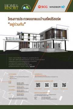 """ประกวดออกแบบบ้านสไตล์รีสอร์ต หัวข้อ """"อยู่ร่วมกัน"""""""