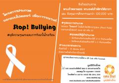 ประกวดออกแบบโปสเตอร์ เพื่อการรณรงค์ หยุด! การรังแกและความรุนแรงในโรงเรียน Poster Design Competition…Stop! Bullying