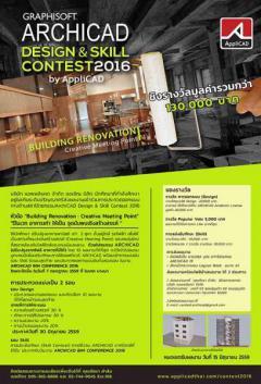 ประกวดออกแบบทางด้านสถาปัตยกรรม ArchiCAD Design & Skill Contest 2016