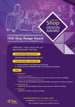 """ประกวดออกแบบผลิตภัณฑ์สินค้าที่ระลึก และลวดลายกราฟฟิคหรือตัวการ์ตูน โครงการ """"THAI Shop Design Award"""""""