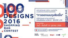 """ประกวดออกแบบ """"100 Designs 2016 SHOPPING BAG CONTEST"""""""