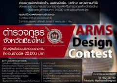 ประกวดตราอาร์ม (ARMS Design Contest) ตำรวจภูธรจังหวัดเชียงใหม่