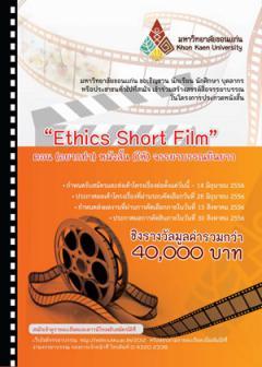 """ประกวดหนังสั้น โครงการ """"Ethics Short film"""" ตอน หนังสั้น จรรยาบรรณยืนยาว"""