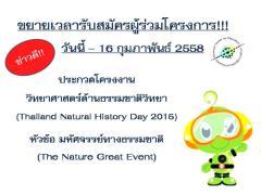 ประกวดโครงงานวิทยาศาสตร์ด้านธรรมชาติวิทยา หัวข้อ มหัศจรรย์ทางธรรมชาติ (The Nature Great Event)