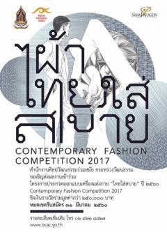 """ประกวดออกแบบเครื่องแต่งกายร่วมสมัย """"ไทยใส่สบาย"""" ปี ๒๕๖๐ : Contemporary Fashion Competition 2017"""