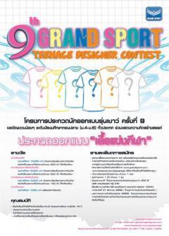 โครงการประกวดนักออกแบบรุ่นเยาว์ ครั้งที่ 9 : 9th Grand Sport Teenage Designer Contest