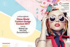 ประกวดออกแบบเสื้อผ้า China World Fashion Design Contest 2017 (ครั้งที่ 7)