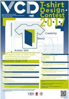 """ประกวดออกแบบกราฟิกบนเสื้อยืดสีขาว """"VCD T-shirt Design Contest 2017"""" ภายใต้แนวคิด """"การออกแบบเพื่อชีวิต"""" (Design for Life)"""