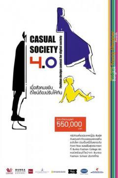 """ประกวด Saha Group Bangkok Young Designer Awards 2018 โจทย์ """"CASUAL SOCIETY 4.0 เมื่อสังคมขยับ ดีไซน์ต้องปรับให้ทัน"""""""