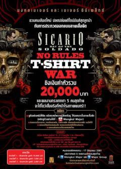 """ประกวดออกแบบลายเสื้อยืดภาพยนตร์ Sicario : Day of the Soldado หัวข้อ """"NO RULES T-SHIRT WAR"""""""