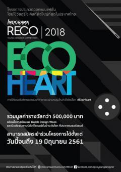 ประกวดออกแบบแฟชั่น Reco Young Designer Competition 2018