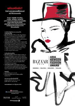 """ประกวด """"Harper's BAZAAR Asia NewGen Fashion Award 2018"""""""