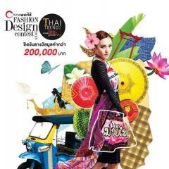ประกวดออกแบบเสื้อผ้า China World Fashion Design Contest 2018